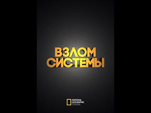 Взлом системы / Hacking the system 02 Как праздновать (2014) National Geographic