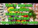 Как в кризис олигархи наживаются на России - продукты питания