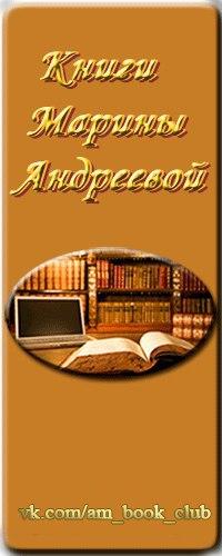 Книги Марины Андреевой