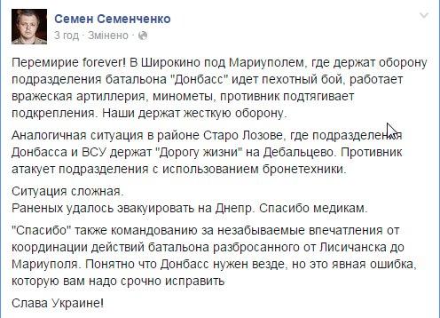 Все без исключения виновные в событиях на Майдане будут наказаны, - Шокин - Цензор.НЕТ 1891