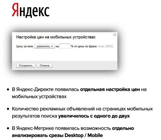 Изменения в Яндекс.Директ – настройки мобильной рекламы