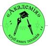 """Клуб юних техніків """"Академія"""""""
