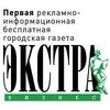 """газета """"Экстра-Бизнес"""""""