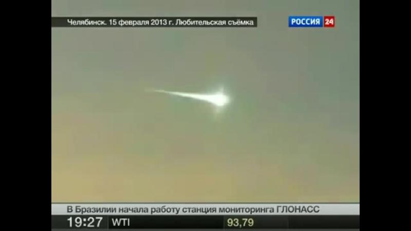 Нло сбивает oбъект над суровым Челябинском