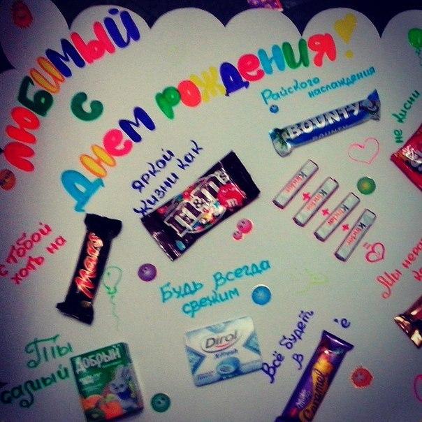 Плакат из шоколадок своими руками фото