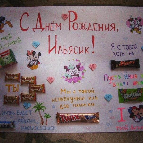Плакаты со сладостями своими руками для сына