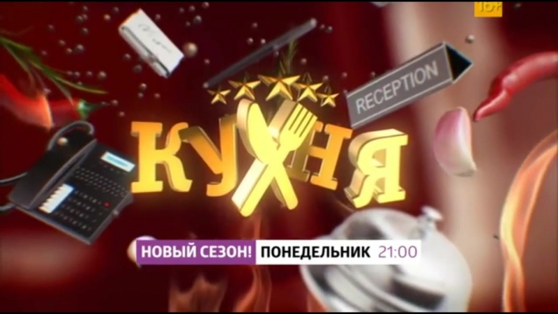 Кухня 5 сезон 18 (98) серия / анонс от 05.10.2015 / Kino-Home.TV