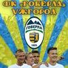 ФК Говерла | FC Goverla