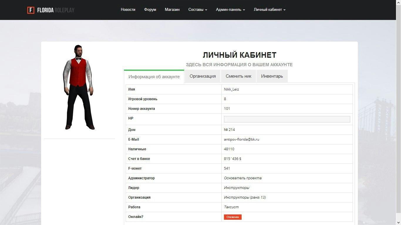 Samp статус сервера для сайта бесплатный хостинг сайтов с почтой