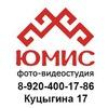 "Видео- фотостудия ""Юмис"" Воронеж. Аренда."