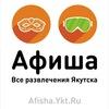 Afisha.Ykt.Ru - Афиша Якутска