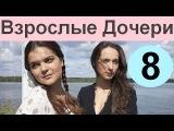 Взрослые дочери 8 серия 2015 Фильм смотреть онлайн