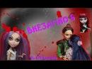 "Стоп Моушен Монстер хай хоррор Фильм ""Внезапно"" (часть 5) (Stop motion Monster High)"