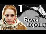 Белая ворона (1 серия) фильм мелодрама