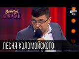 Живіть чітко і не косячьте! Слава Україні! Пісня Коломойського, Вечірній Квартал 23.05.2015