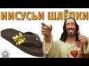 Иисусьи шлёпки - твоя последняя надежда (Death Mask TV)
