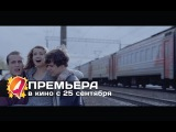 Класс коррекции (2014) HD трейлер | премьера 25 сентября