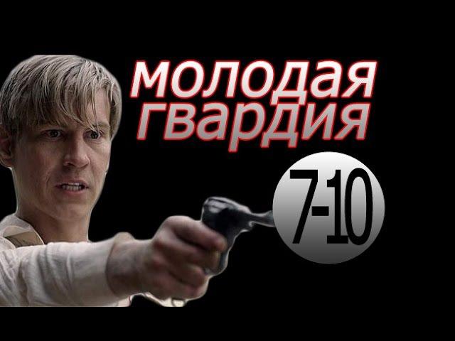 Молодая гвардия 7 8 9 10 серия 2015
