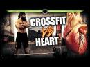 CrossFit тренировки убивают сердце Эксперимент Бородача