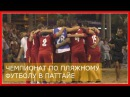 [Россия VS Англия!] Чемпионат по пляжному футболу в Паттайе (Таиланд).