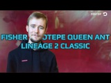 Fisher о потере Queen Ant (Lineage 2 Classic)