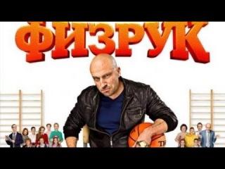 Сериал Физрук 2 сезон 17 серия 37 серия Смотреть онлайн 04 12 2014