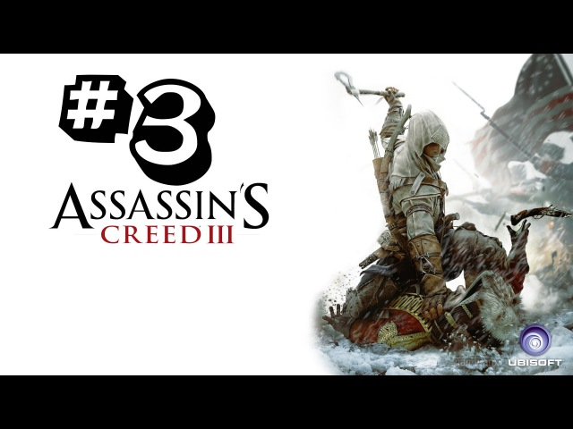 Assassin's Creed 3 - Убийство Сайласа 3