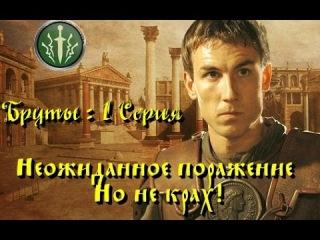 Rome Total War : Бруты. Серия 1. (Неожиданное поражение. Но не крах!)