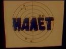 Юморески. Выпуск № 1 1973 г., Мультфильм для взрослых