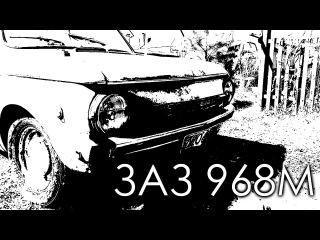 ЗАЗ 968М/ZAZ 968M