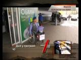 Сторінка 2. Волонтер-десантник на візку збирає допомогу для АТО - «Надзвичайні новини»: оперативна кримінальна хроніка, ДТП, вбивства