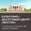 Культурно-досуговый центр «Восток» г. Чистополь