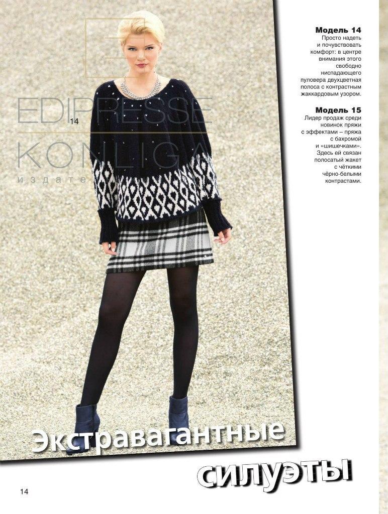 Сабрина №1 (Январь), 2014