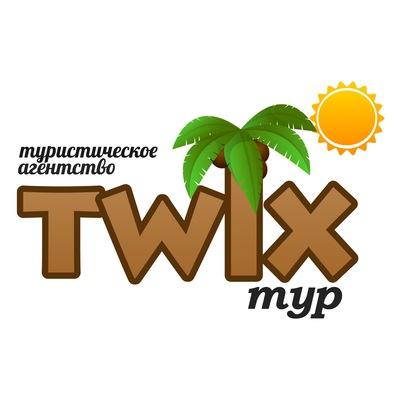 Твикс Тур