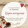 Скрап-посиденьки і скрап-пікнік 2015 м.Тернопіль