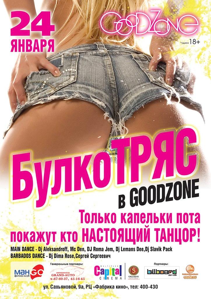 Афиша Улан-Удэ 24 января «БулкоТРЯС в Goodzone»