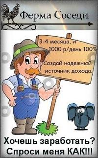 Ферма соседи, аватака фермера