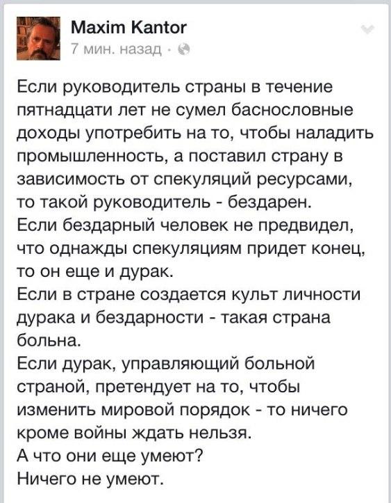"""Путин одобрил выделение триллиона рублей для спасения российских банков, - """"Ведомости"""" - Цензор.НЕТ 906"""