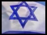 Государственный гимн Израиля - Хатиква - Hatikvah -