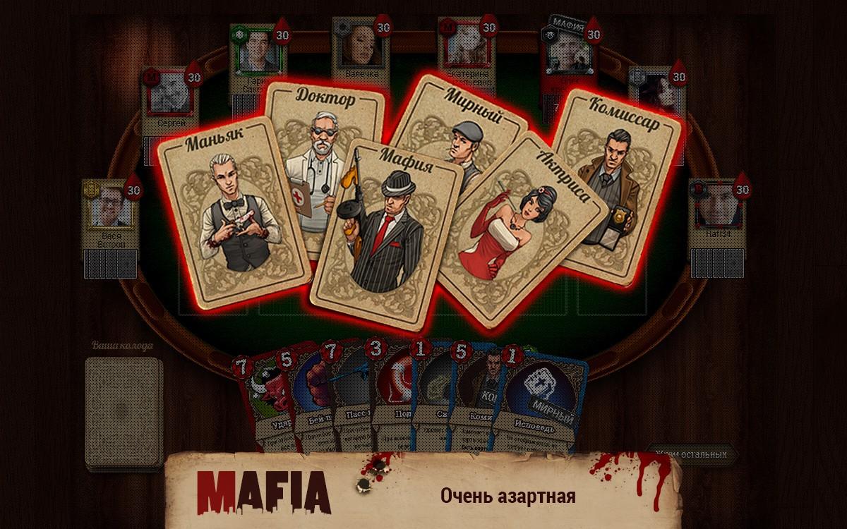 Мафия рулетка играть казино где дают реальные деньги
