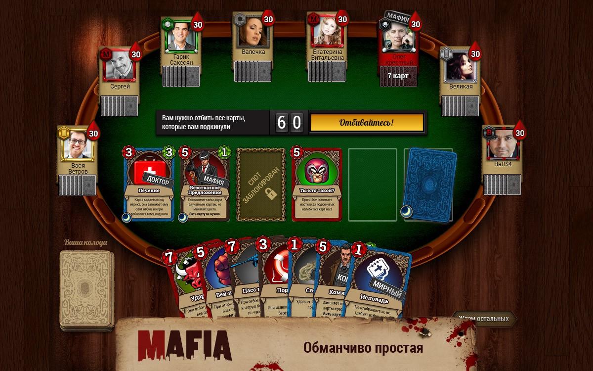 internet-kazino-igra-mafia