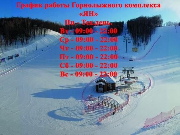 весеннего режим работы горнолыжных трасс москва чьи