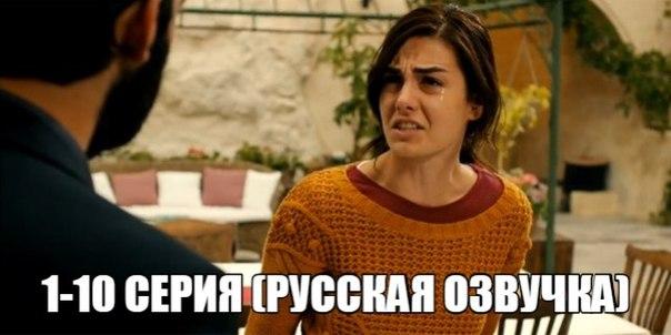 турецкий сериал доверие смотреть на русском языке
