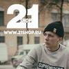 21SHOP.RU - одежда и аксессуары