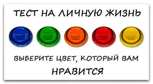 Тест на личную жизнь Как утверждают создатели теста, его точность 90-95% Правила: выберите цвет, затем посмотрите результат ниже Пoказать пoлнoстью..