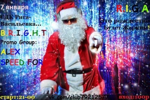 Афиша Новомосковск Рождественская Вечеринка