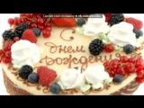 «• ФотоМагия приложение» под музыку С ДНЁМ РОЖДЕНИЯ!!! И я и я и я хочу поздравить сднем рождения тебя! - - Сегодня в день р[170