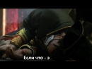 [RUSSIAN LITERAL] Dishonored