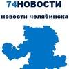 74novosti.ru - Новости Челябинска