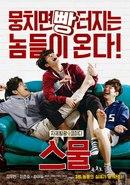 20 Twenty (二十行不行)poster